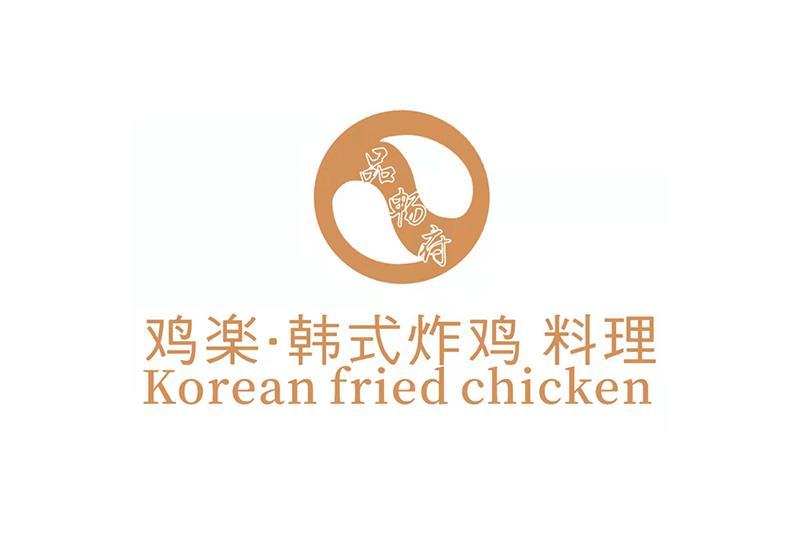 鸡楽·韩式炸鸡·料理