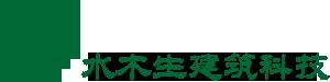 福州水木生建筑科技有限公司