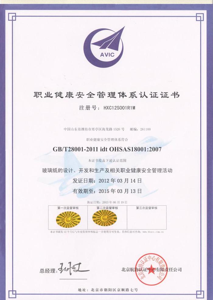 OHSAS18001职业健康体系认证