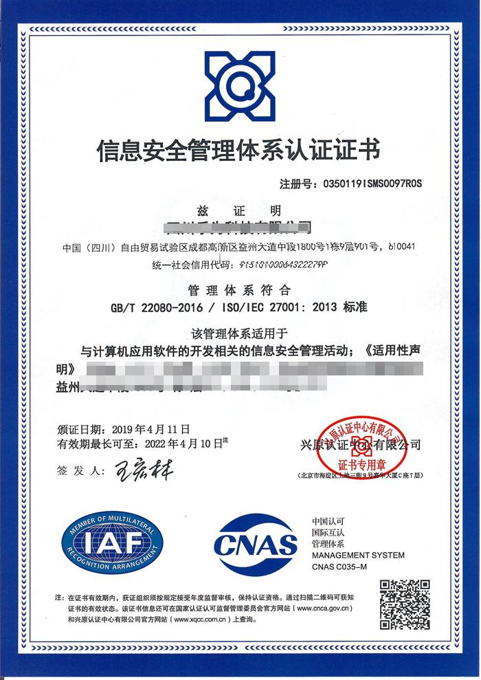 ISO/IEC 27001信息安全管理体系认证的控制措施