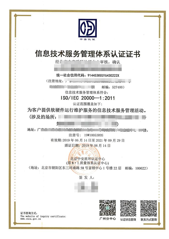 ISO IEC20000信息技術服務管理體系認證