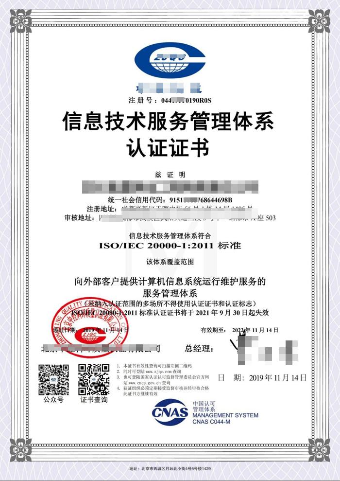 ISO IEC20000信息技術認證