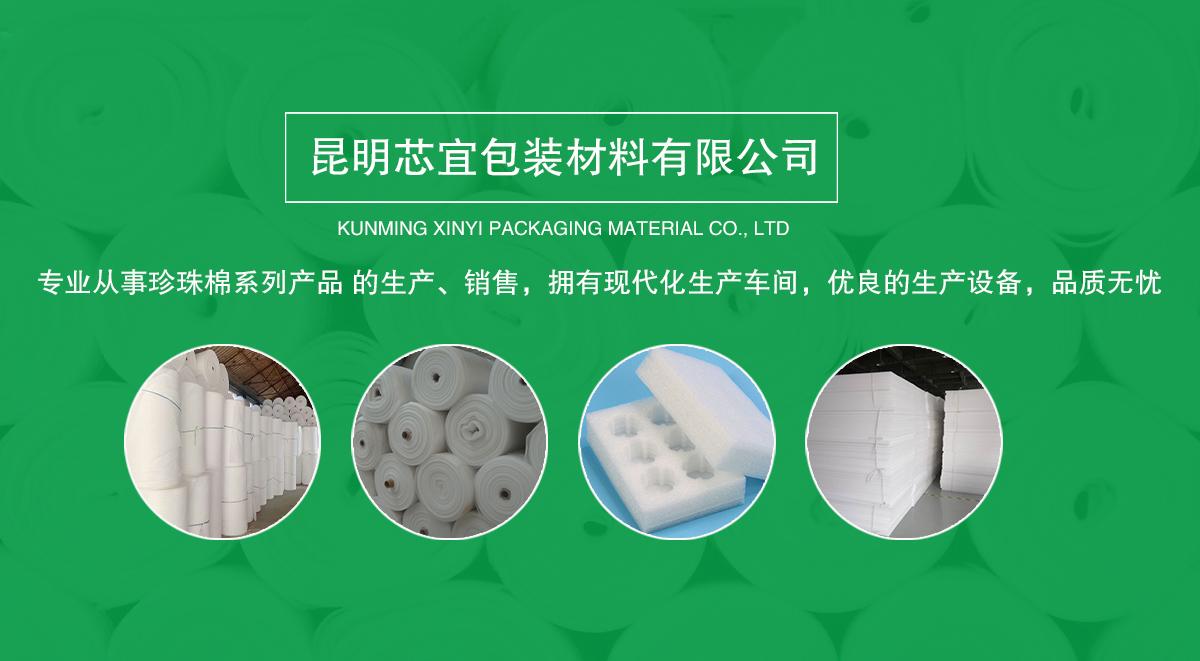 昆明芯宜包裝材料有限公司