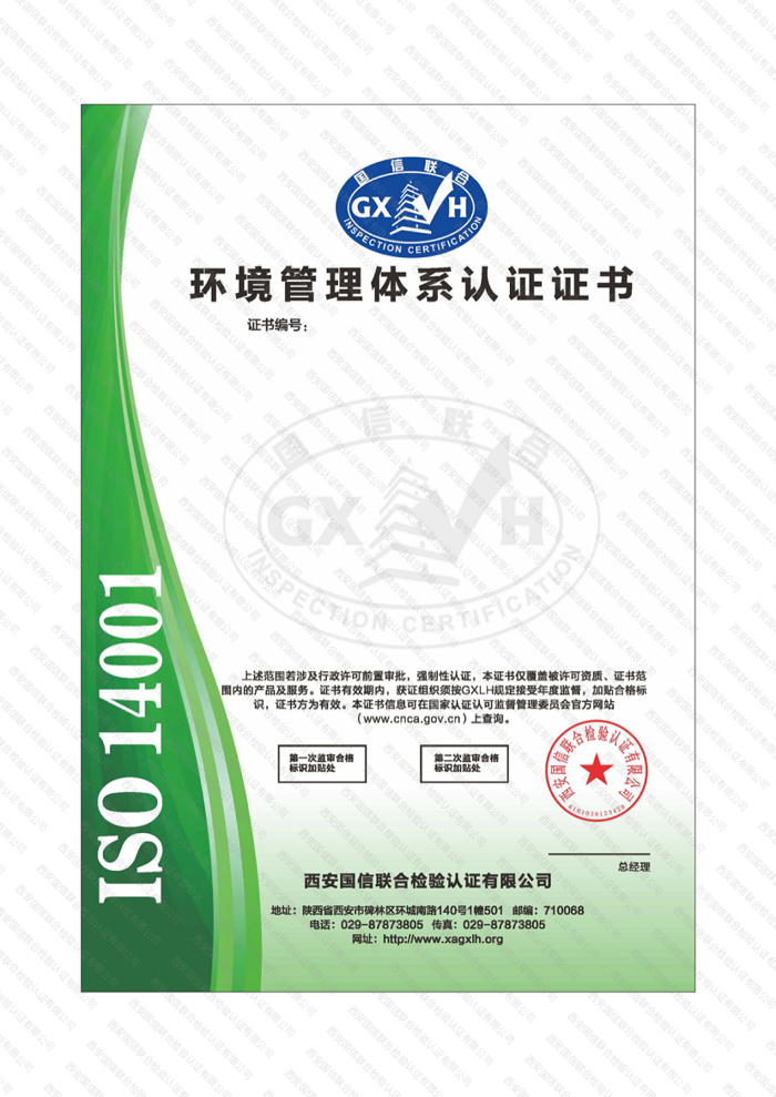 ISO14000環境管理體系認證現場審核的主要程序