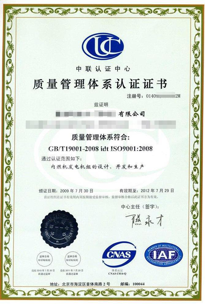 ISO9001體系認證