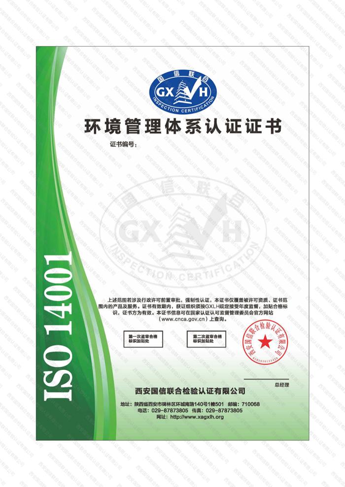 ISO14001環境管理體系認證機構在我國是如何工作的