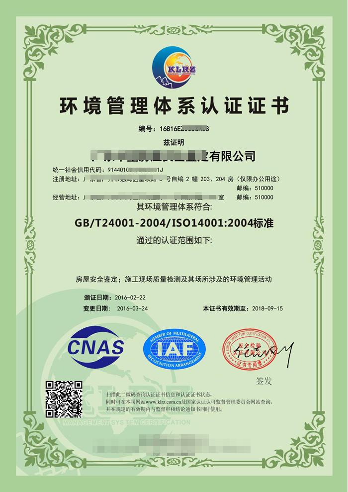 ISO14000体系认证