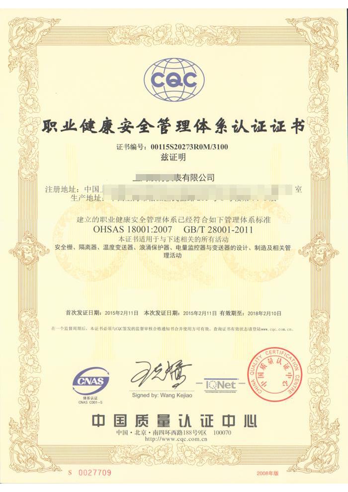 OHSAS18001職業健康安全管理體系認證