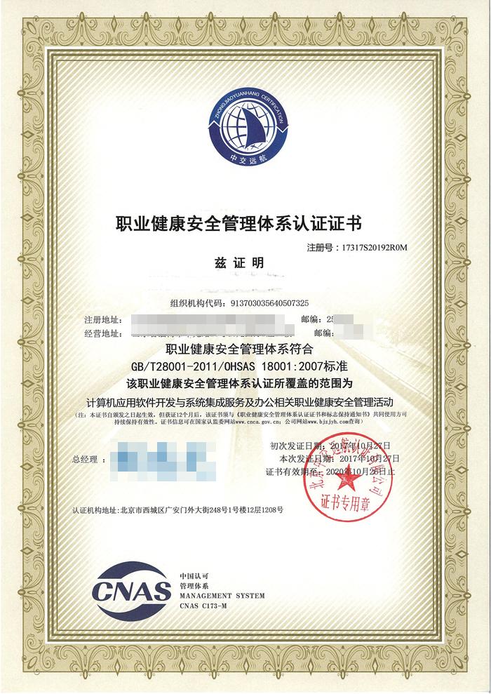 OHSAS18001體系認證