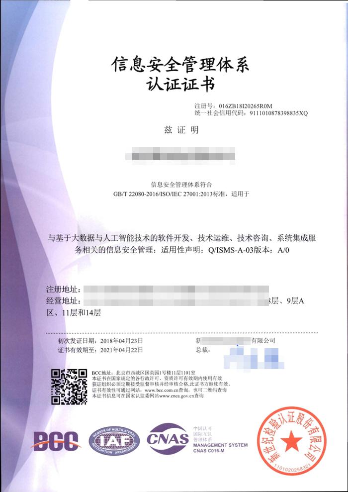 ISO27001信息安全管理體系認證證書有限期持續多久