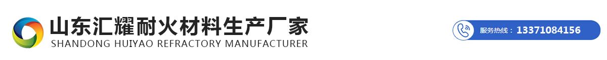 山东汇耀耐火材料生产厂家