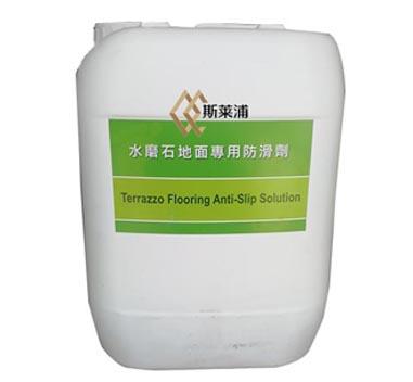 大理石砖专用防滑剂处理方法。