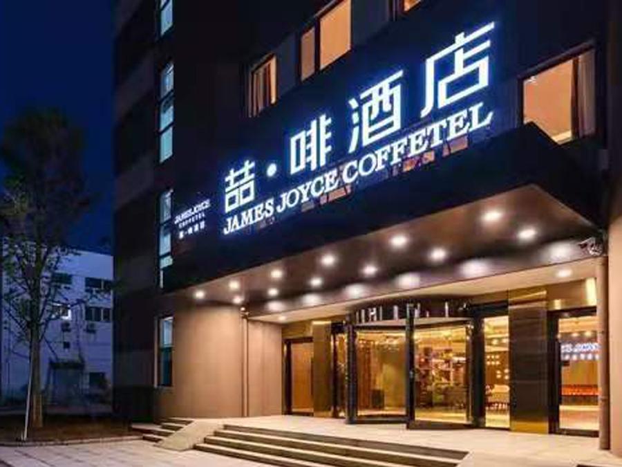喆·啡酒店