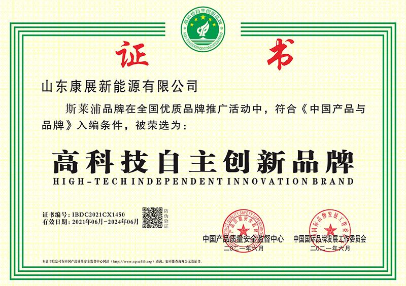 高科技自主创新品牌证书