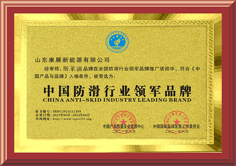 中国防滑行业领军品牌