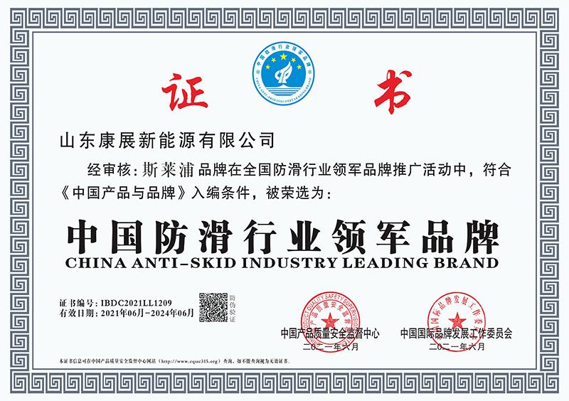 中国防滑行业领军品牌证书