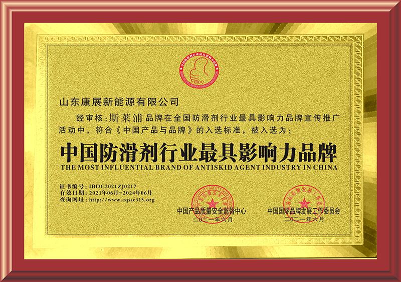 中国防滑行业影响力品牌
