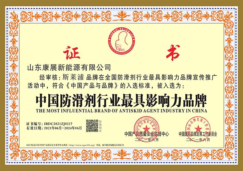 中国防滑行业影响力品牌证书