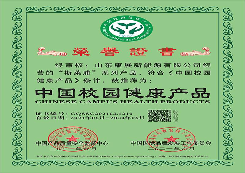 中国校园健康产品证书