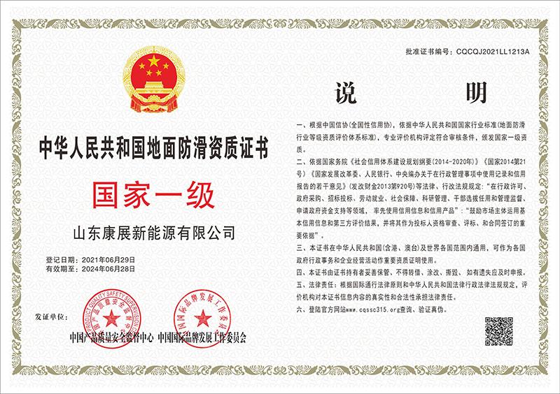 国家一级证书