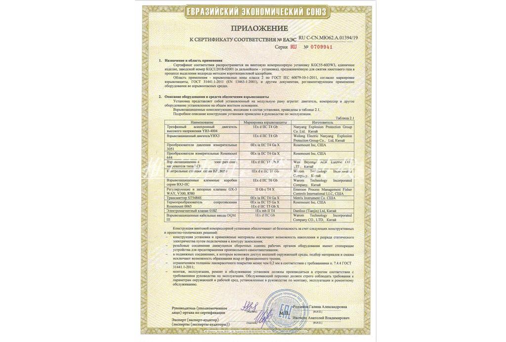 COC认证2