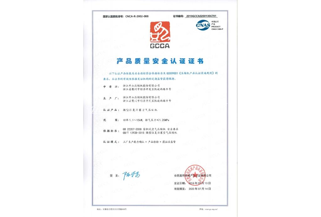 产品质量安全认证证书