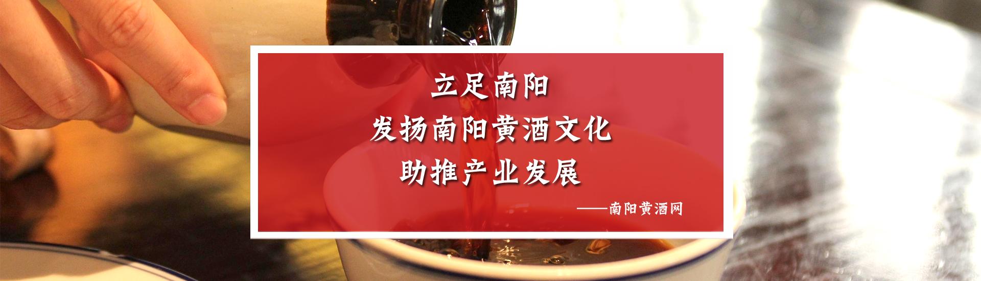 南阳黄酒招商加盟