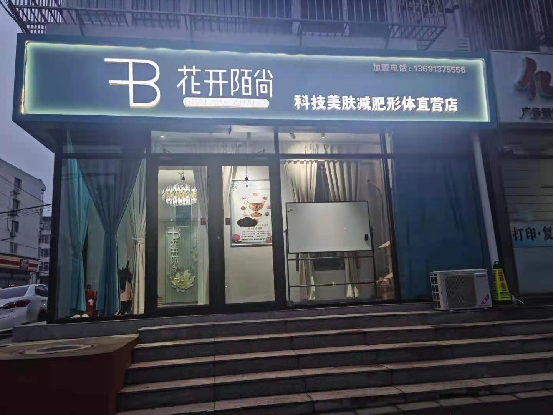 北京怀柔区滨湖南街花开陌尚生态减肥会所