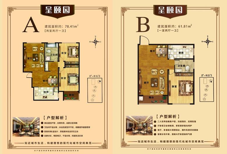 仙颐园二期呈颐园A、B户型图