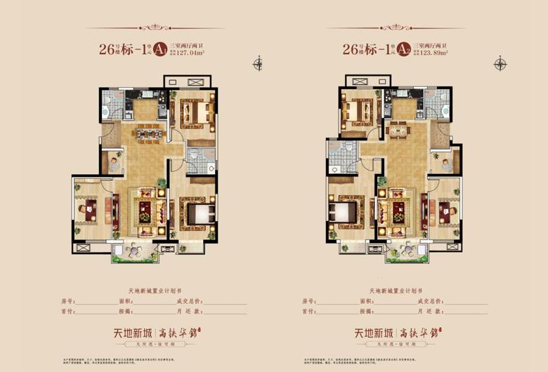 天地新城项目26号楼户型图