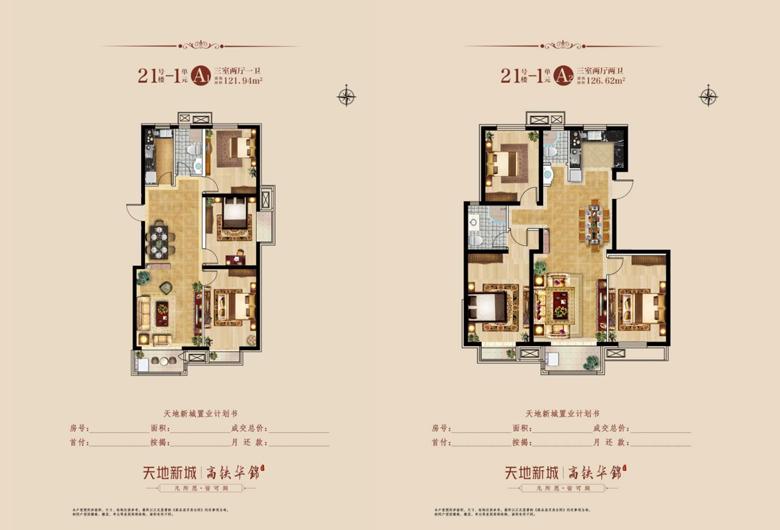 天地新城项目21号楼户型图
