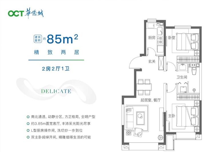 华侨城85²m户型图