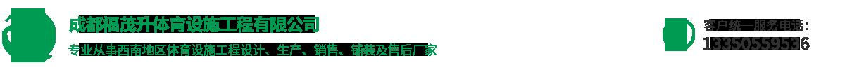 成都福茂升塑胶跑道厂家