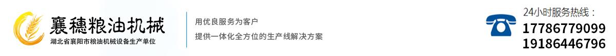 枣阳市襄穗粮油机械有限公司