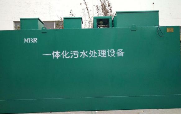 MBR污水一体化处理设备