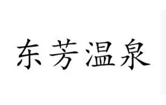 阜新市东芳温泉健康会馆有限公司