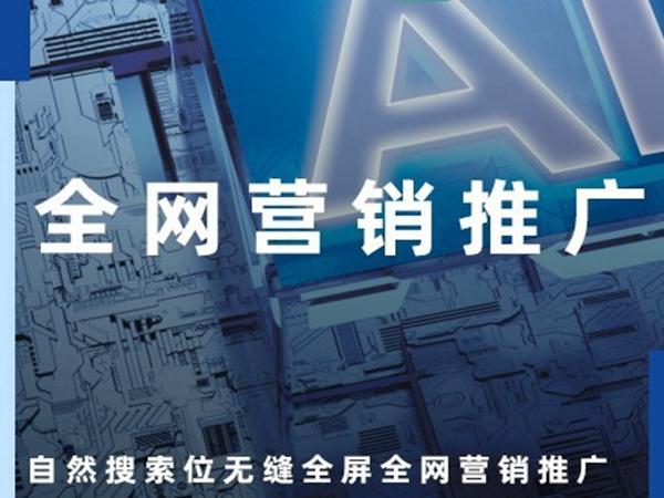 私域和公域流量两手抓,91获客助力「四川成都」企业网络营销获客