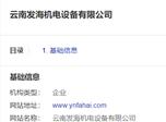 云南百度推广发电机行业案例