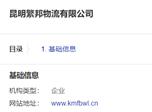 云南百度公司物流行业合作案例
