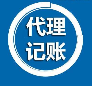 你知道深圳注册公司记账报税是怎样的吗