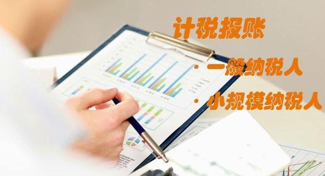 你知道小规模企业如何记账报税的吗?大概流程有哪些?