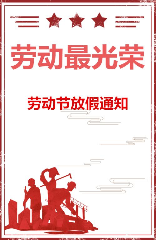 2021年桉源财税五一劳动节放假通知