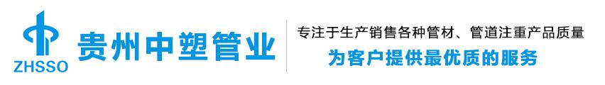 贵州中塑管业有限公司