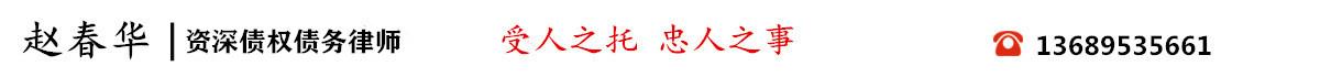 深圳债务律师