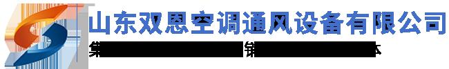 山东双恩空调通风设备有限公司