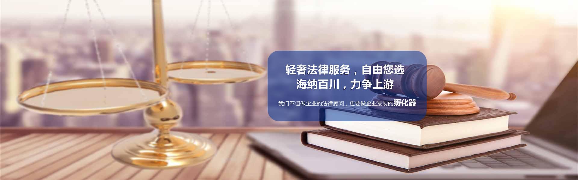 咸阳法律咨询
