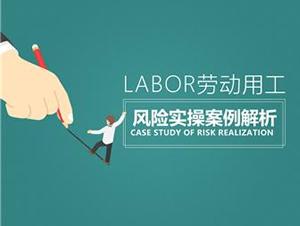 劳动用工风险防控