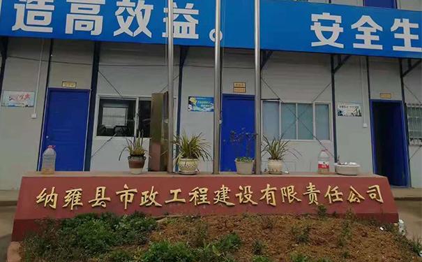 毕节市纳雍县安置房项目