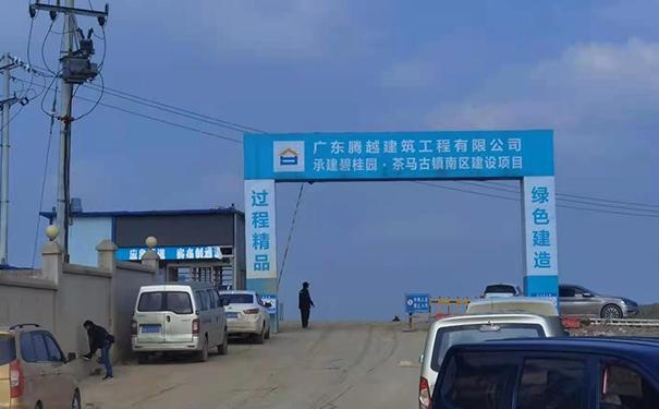 贵阳清镇碧桂园茶马古镇项目