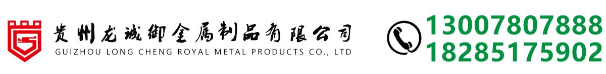 贵州龙诚御金属制品有限公司
